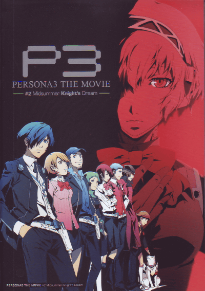 PERSONA3 THE MOVIE —#2 Midsummer Knight's Dream—(2014)[A4判]
