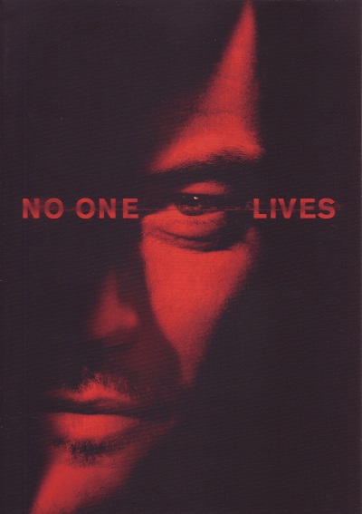 NO ONE LIVES ノー・ワン・リヴズ(2012)[A4判]