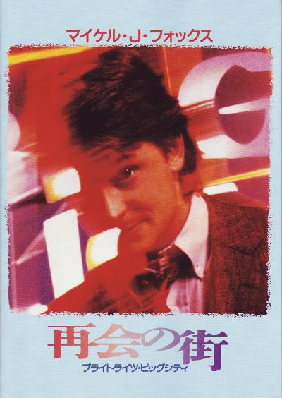 ビッグ(1988)