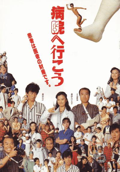 病院へ行こう(1990)[A4判]