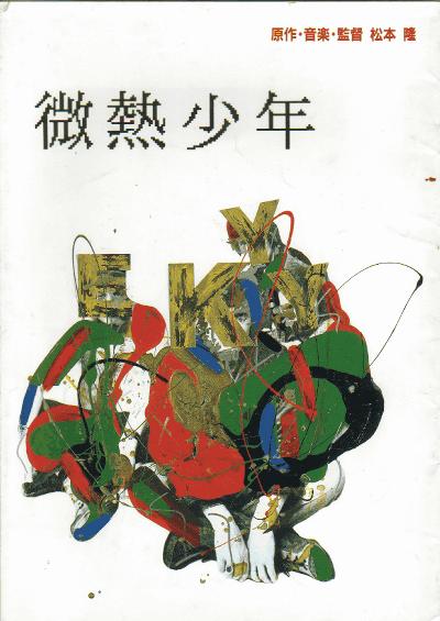 斉藤隆治の画像 p1_29
