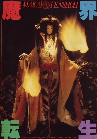 魔界転生の画像 p1_6