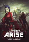攻殻機動隊ARISE border:2 Ghost Whispers(2013)[A4判]