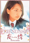 友情 Friendship(1998)[A4判]